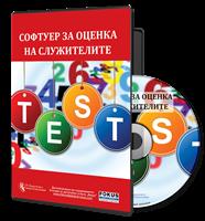Софтуер за оценка на служителите