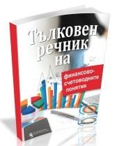 Тълковен речник на финансово-счетоводните понятия