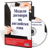 CD Модели договори на английски език