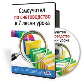 CD Самоучител по счетоводство в 7 лесни урока