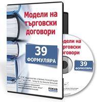 CD Модели на търговски договори