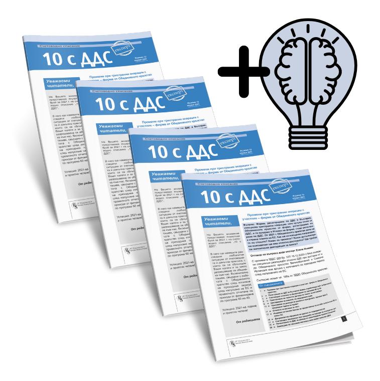 Счетоводно списание 10 с ДДС - 12-месечен абонамент