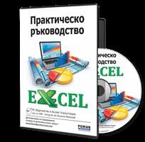CD Ръководство за работа с Excel