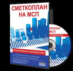 CD Сметкоплан на МСП
