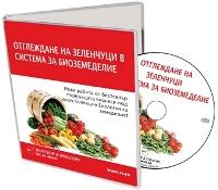 CD Отглеждане на зеленчуци в система за биоземеделие