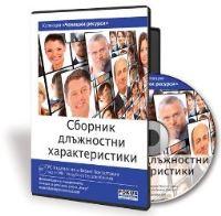 CD Сборник длъжностни характеристики