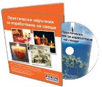 CD Практически наръчник за изработване на свещи