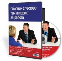 CD Сборник тестове за наемане на служители