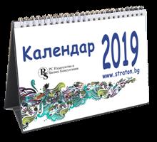 Настолeн данъчно-осигурителен календар за 2019-та