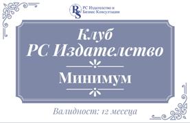 Клуб РС Издателство – Програма Минимум