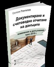 Документиране и счетоводно отчитане на данъците: изменения и допълнения през 2019 г.