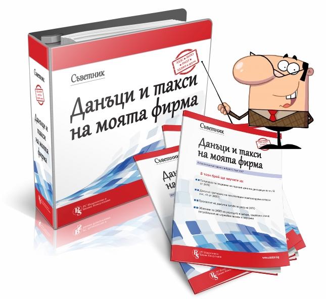 Съветник: Данъци и такси на моята фирма - 12-месечен абонамент