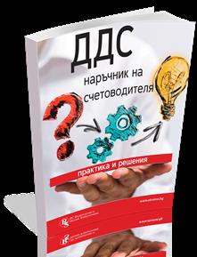 ДДС наръчник за счетоводителя - практика и решения