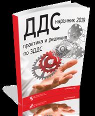 ДДС наръчник 2019 - практика и решения по ЗДДС