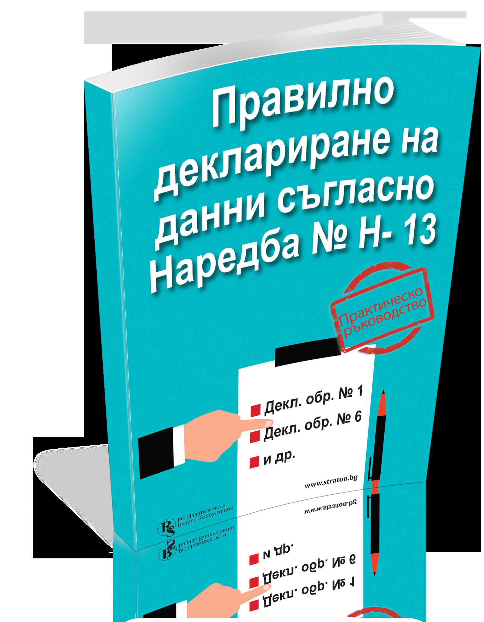 Правилно деклариране на данни съгласно Наредба № Н-13 - практическо ръководство
