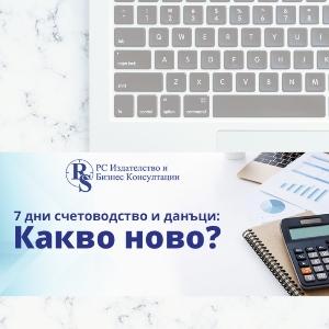 Електронно списание 7 дни счетоводство и данъци. Какво ново?