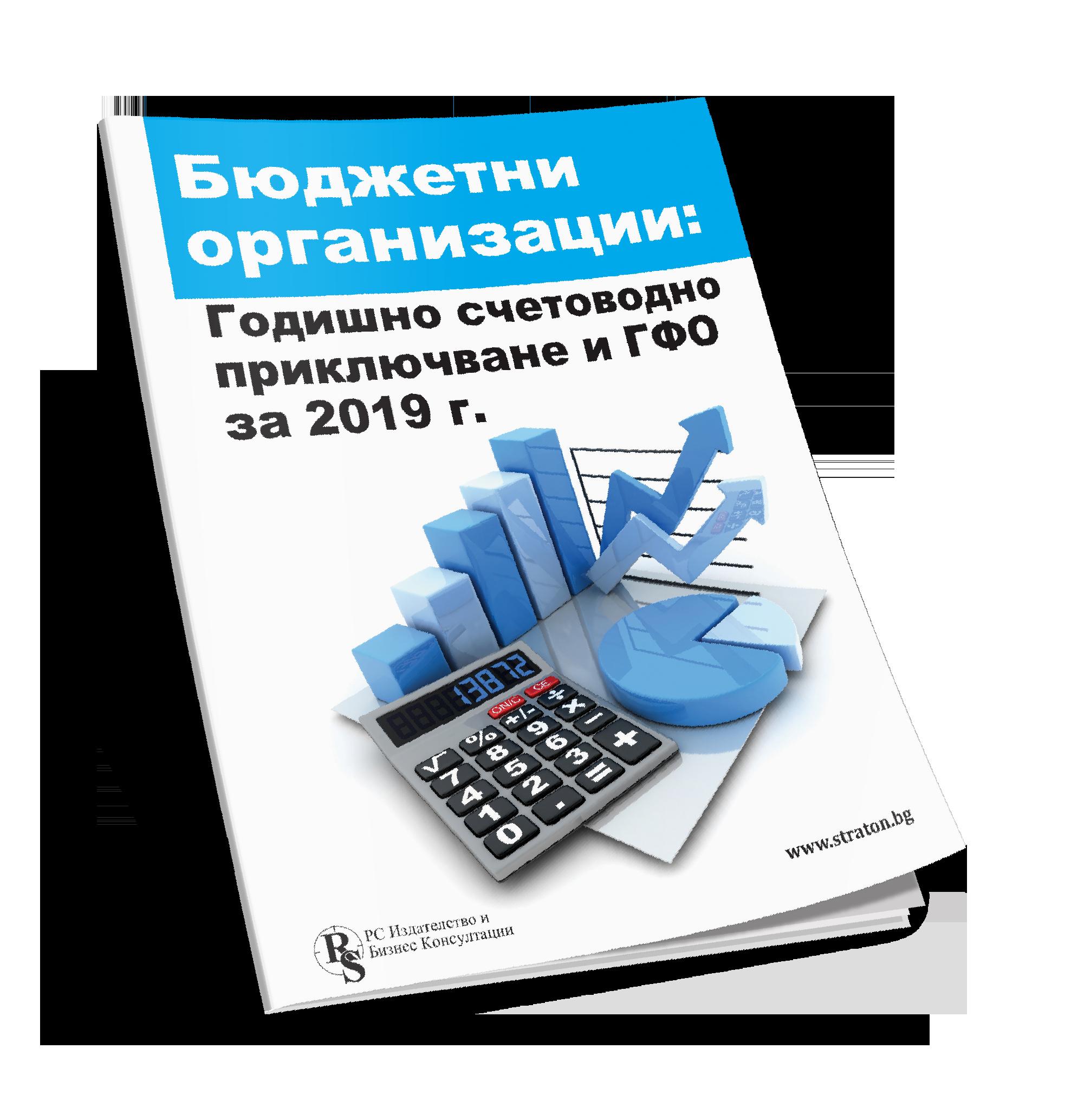 Бюджетни организации: Год. счетоводно приключване и ГФО за 2019 г. - е-издание