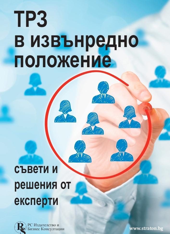 ТРЗ в извънредно положение: съвети и решения от експерти - специализирано електронно издание