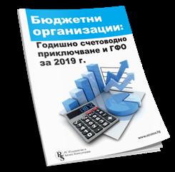 Бюджетни организации: Годишно счетоводно приключване и ГФО за 2019 г.