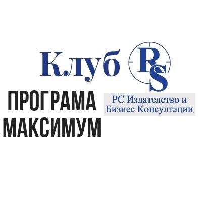 Клуб РС Издателство – Програма Максимум