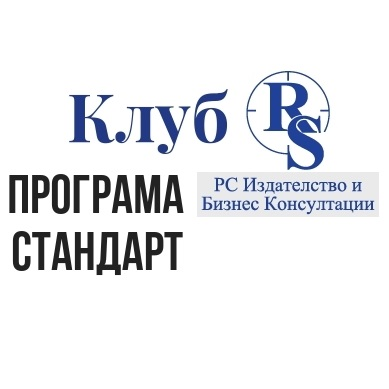 Клуб РС Издателство – Програма Стандарт