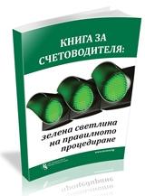 Книга за счетоводителя - зелена светлина на правилното процедиране