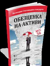 Книга Първа от Колекция Счетоводни стандарти: МСС 36 Обезценка на активи