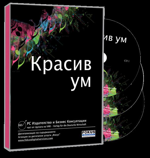 Комплект 3 CD-та Красив Ум