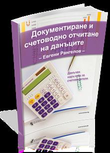 Данъчен наръчник за счетоводителя: Документиране и отчитане на данъците