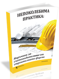 Непоколебима практика: Наръчник за счетоводителите от строителните фирми