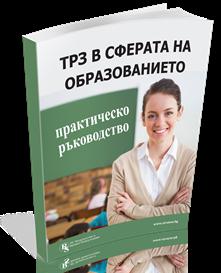 ТРЗ в сферата на образованието - практическо ръководство