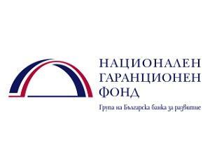 Гаранционният фонд ще осигури по-лесни кредити за малки и средни фирми