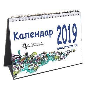 Настолен календар за лесно спазване на важните данъчни и осигурителни срокове