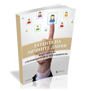 GDPR за счетоводители и ТРЗ-служители - допълнено издание