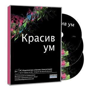 3 диска с музика за настройка на ума и качествен релакс