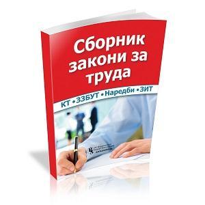 Кодекс на труда и още 12 ТРЗ закони и наредби, които работодателят трябва да спазва