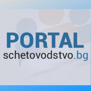 Всеки счетоводен и данъчен въпрос - с отговор в Портал Счетоводство