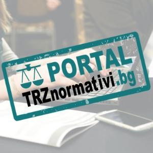 Портал ТРЗ Нормативи = Решение на взеки ТРЗ казус