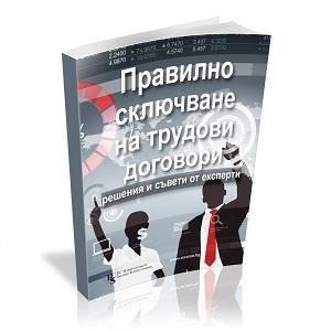 Как правилно да сключите трудов договор - експертни решения и съвети