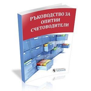 Книга с практически решения 2 в 1 - Счетоводство + ТРЗ