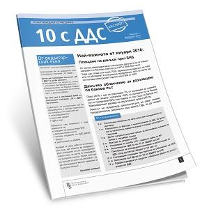 10 с ДДС - Счетоводно списание
