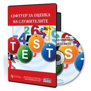 Бързи и лесни оценки на служителите - Софтуер