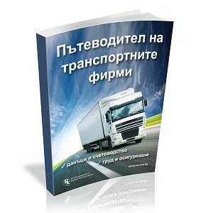 Готови счетоводни и ТРЗ решения за транспортните фирми