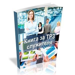 Готови решения на реални трудовоправни казуси в 1 Книга