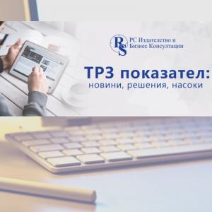 ТРЗ - решения от практиката + новини - направо на имейла Ви